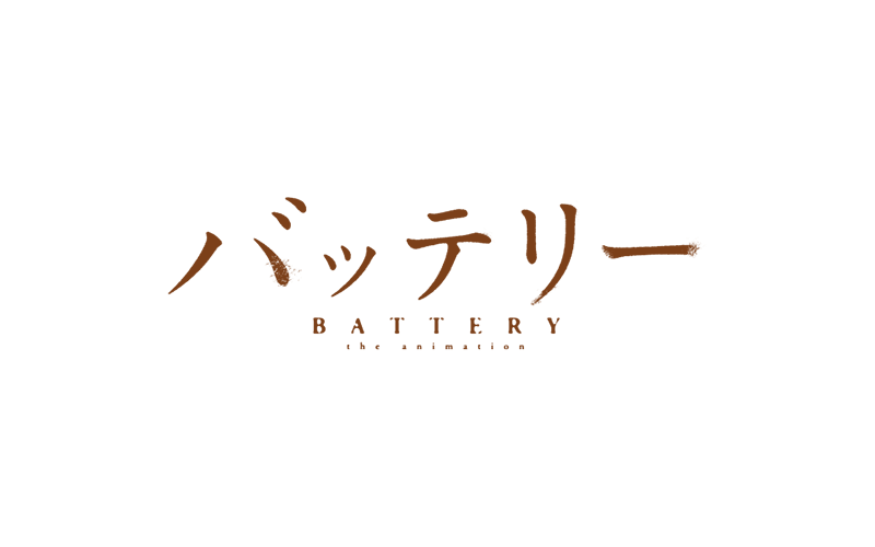写真:バッテリー