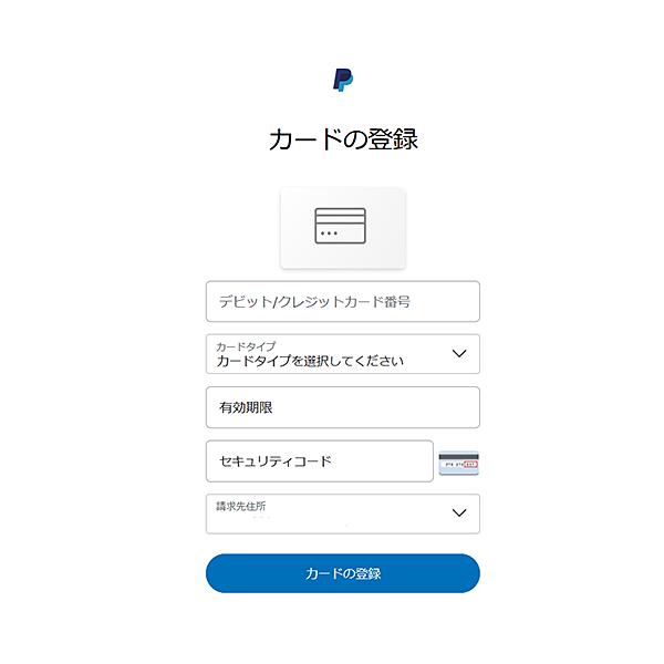 図)『Paypal』カードの登録